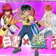 コロプラ、『白猫テニス』でTVアニメ「幽☆遊☆白書」コラボの登場キャラ紹介PVを公開