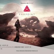 【PSVR】SFシューター『Farpoint』の日本語吹き替えトレイラーが公開…発売は6月22日