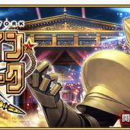 FGO PROJECT、『Fate/Grand Order』でイベント「バトル・イン・ニューヨーク 2019」を9月中旬より開催決定! 本日より開催直前キャンペーンを開始!
