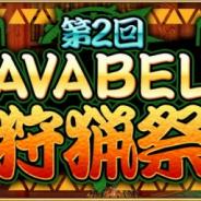 アソビモ、『アヴァベルオンライン』にて魔石をかけたイベント「第2回AVABEL狩猟祭」を開催!