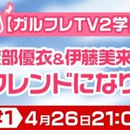 サイバーエージェント、『ガールフレンド(仮)』の生放送番組を4月26日21時に実施 上条るい役の渡部優衣さんと浅見景役の伊藤美来さんが出演