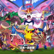ポケモン、「ポケモン日本一決定戦2020 王者決定戦」の様子を8月22日にストリーミング配信決定! チャンピオンポケモン「トリトドン」のプレゼントも