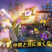 FZI ACG、世界累計3000万DLを記録したアクションRPG『ヒロサガ-新神曲-』iOS版を配信開始! 魅力の本格派MOM…ゲーム内で結婚式も