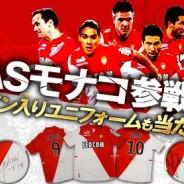gloops、『BEST☆ELEVEN+』に仏リーグ・アンの「ASモナコFC」が参戦…選手サイン入りユニフォームを10名にプレゼント