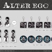 カラメルカラムのスマホゲーム『ALTER EGO』とGraffArtのコラボグッズが発売決定!