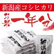 ゲームオン、『みんなで三国志』で「お米1年分」や吉川英治著「三国志」全8巻セットが当たるTwitterキャンペーンを開始