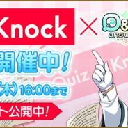 サイバーステップ、『Q&Qアンサーズ』で「QuizKnock」とのコラボイベントを開催 あの東大生クイズ王「伊沢拓司」が司書として登場