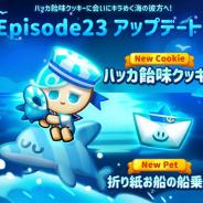 デヴシスターズ、『クッキーラン:パズルワールド』のアップデートを実施 「ハッカ飴味クッキー」が登場する新エピソード「遠くの海辺」を追加