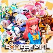 コナミアミューズメント、アーケードゲーム『ボンバーガール』のロケテストを実施中! ボンバーマンをベースに開発した4対4の対戦ゲーム