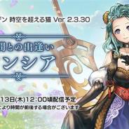WFS、『アナザーエデン』でVer 2.3.30アップデートを2月13日12時ごろに公開! 新たなキャラクター「シンシア(CV:茅原実里)」が登場