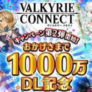 エイチーム、『ヴァルキリーコネクト』で累計1000万DL突破記念キャンペーン第2弾を開催 コネクトバトルに異界神「メジェド」が降臨