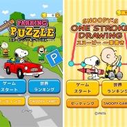 テレビ東京コミュニケーションズと3rdKind、『スヌーピー パーキングパズル』と『スヌーピー 一筆書き』の大型アップデートを実施