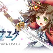 ポノス、京都各地を舞台にしたタワーディフェンスゲーム『京刀のナユタ』を2018年初夏にリリース決定!