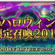 FGO ARCADE PROJECT、『Fate/Grand Order Arcade』で初のハロウィン施策「ハロウィン限定召喚2018」を10月11日10時より開催!