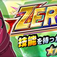GMO、『キャプテン翼ZERO~決めろ!ミラクルシュート~』で2つのアップデートを実施