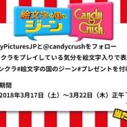 King、『キャンディークラッシュ』でアニメ映画「絵文字の国のジーン」のブルーレイ&DVD発売を記念したコラボを3月17日に開催