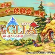 POWERCHORD STUDIOとブラウニーズ、スマホ向け新作RPG『EGGLIA〜赤いぼうしの伝説』のユーザー体験会を全国5都市で開催