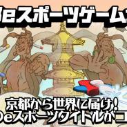 ポノス、ゲーム開発コンテンスト「京都eスポーツゲーム大賞」の授賞式をオンライン開催