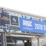 【イベント】「RAGE 2019 Summer」を幕張メッセで開幕…『シャドウバース』『PUBG MOBILE』『ゼノンザード』『ナナカゲ』のブースを展開