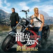 セガゲームス、『龍が如く ONLINE』でメインストーリー第二部「黄龍放浪記」を配信開始 「黄龍特撰ガチャ」も3月28日より開催