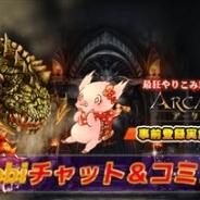 ガーラ、『ARCANE-アーケイン-』日本語版のLobi公認コミュニティをオープン 攻城戦・ランキングなどのゲーム情報も公開!