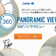「360°バーチャルお部屋探しサービス」が開始  VRを使ったお部屋の内見サービス