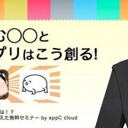 カイト、アプリ開発者向け無料セミナー「+αを生む◯◯とヒットアプリはこう創る!」を開催…Nagisa、アプリカ、カヤックが登壇