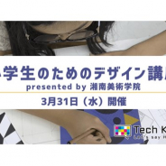 CA Tech Kids、湘南美術学院と共同で「小学生のためのデザイン講座」を3月31日に実施 楽しくデザインの基礎知識を学べる2つの講座を提供