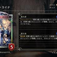 Cygames、『Shadowverse』第11弾カードパックの新カード「審判の聖女・ライナ」「安息の狂信者」「いにしえの聖域」「ドールロード・ヴィオラ」を公開