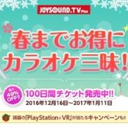 エクシング、「JOYSOUND.TV Plus」で期間限定「100日間チケット」発売! PlayStationVRのプレゼントも