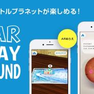 プレースホルダ、スマートフォン向けのARアプリ『Little Planet AR PLAYGROUND』の配信開始 飛び出す塗り絵やしゃべるクッキーなど