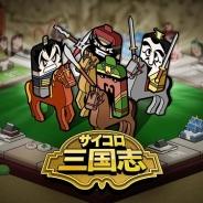 NHN Entertainment、『サイコロ三国志』iOSアプリ版の事前登録を開始