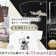 WFS、『アナザーエデン』が2周年記念グッズを4月11日12時より販売開始 「復刻版Tシャツ」やシリアルナンバー入りの「2周年記念 クリスタル」など