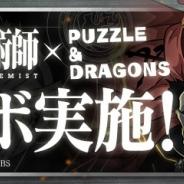 ガンホー、『パズル&ドラゴンズ』で人気テレビアニメ「鋼の錬金術師 FA」とのコラボを11月27日より開催! エルリック兄弟らがコラボガチャに登場