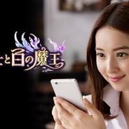 グラニ、佐々木希さんと水上京香さんを起用した『黒騎士と白の魔王』の新TVCMを6月1日より放映開始! CMを記念したログインボーナスも実施