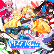アソビ、タクティクスRPG『戦女物語:ヴァルキリーヒーローズサガ』の配信日を2月27日決定!