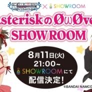 SHOWROOM、『アイドルマスター シンデレラガールズ』出演の高森奈津美さんと青木瑠璃子さんによる番組「AsteriskのØωØver SHOWROOM」を8月11日に放送決定