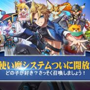 EYOUGAME、大型ファンタジー系MMORPG『Aetolia 冒険のラプソディー』に新システム「使い魔システム」を実装!