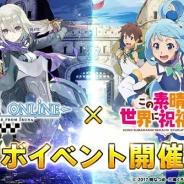アソビモ、『トーラムオンライン』がTVアニメ「この素晴らしい世界に祝福を!2」とのコラボイベントを4月1日より開催決定!