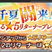 アカツキ、『サウザンドメモリーズ』で「千夏闘来!選べる★5リターナープレゼントキャンペーン」を開催!