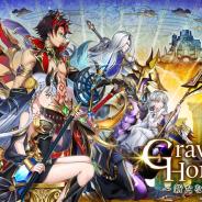 コロプラ、『白猫プロジェクト』でアニメ連動イベント「Gravity Horizon~新たなる目覚め~」を開始!