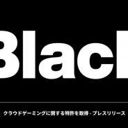 ブラック、クラウドゲーミングに関する特許を取得