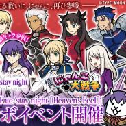 ポノス、『にゃんこ大戦争』で本日より劇場版「Fate/stay night [Heaven's Feel]」第2章の公開を記念した復刻コラボイベントを開催