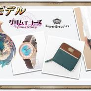スクエニ『グリムエコーズ』×「SuperGroupies」コラボアイテムの予約がスタート! 「アリス」と「白雪姫」をイメージしたコラボ腕時計と財布が登場!