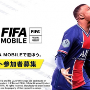 ネクソン、モバイル向け新作サッカーゲーム『EA SPORTS FIFA MOBILE』のクローズドβテスト応募受付を開始!