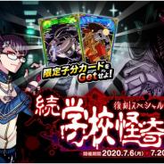 アソビズム、『ドラゴンポーカー』で復刻スペシャルダンジョン「続・学校怪奇譚」を開催!