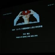 【セミナーレポート】「画質向上だけではVR酔い対策にはならない」 早稲田大学の河合隆史教授が語る人間工学から見たVRコンテンツの課題
