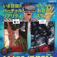 サンザ、世界初(?)カプセルホテルでVRの視聴体験が出来るサービス「VR THEATER」を導入 「進撃の巨人」「攻殻機動隊」など複数コンテンツを配信