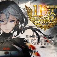 フジゲームス、新作『BLACK STELLA -ブラックステラ-』の事前登録者数が11万人を突破! 初の公式生放送を15日に実施