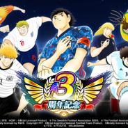 KLab、『キャプテン翼 ~たたかえドリームチーム~』で3周年記念キャンペーンを開催 サッカー日本代表公式ユニフォームの新選手登場など